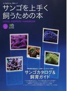 サンゴを上手く飼うための本 飼育環境・難易度別で理解するサンゴカタログ