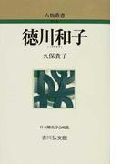 徳川和子 (人物叢書 新装版)