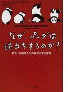なぜ、パンダは逆立ちするのか? 愛すべき動物たちの面白すぎる習性 (SB文庫)(SB文庫)