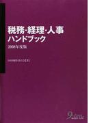 税務・経理・人事ハンドブック 2008年度版