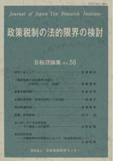 政策税制の法的限界の検討 (日税研論集)