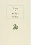 モラリア 7 (西洋古典叢書)