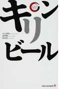 キリンビール (出版文化社新書 リーディング・カンパニーシリーズ)