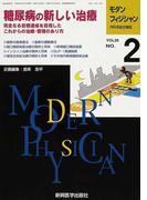 モダンフィジシャン 内科系総合雑誌 Vol.28No.2(2008) 特集糖尿病の新しい治療