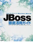 JBoss徹底活用ガイド Java・オープンソース・JBoss Seam・JBoss AS