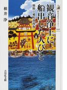 観音浄土に船出した人びと 熊野と補陀落渡海 (歴史文化ライブラリー)