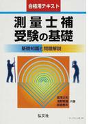 測量士補受験の基礎 基礎知識と問題解説 第5版 (国家・資格シリーズ)