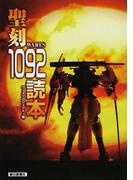 聖刻1092読本 新版