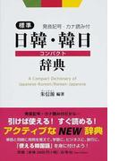 標準日韓・韓日コンパクト辞典 発音記号・カナ読み付