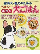肥満犬・老犬のためのヘルシー手作り犬ごはん だれでも手軽に作れる全64レシピを大紹介 (レディブティックシリーズ 料理)