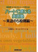 ハートで感じる英語塾 NHK新3か月トピック英会話 英語の5原則編 (語学シリーズ)