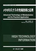 メタボロミクスの先端技術と応用 (バイオテクノロジーシリーズ)