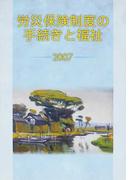 労災保険制度の手続きと福祉 2007