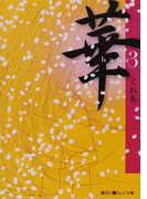 華 3 (魔法のiらんど文庫)(魔法のiらんど文庫)