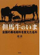 但馬牛のいま 全国の黒毛和牛を変えた名牛