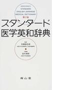 スタンダード医学英和辞典 第2版