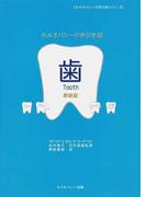 歯 新装版 (ホメオパシーの手引き)