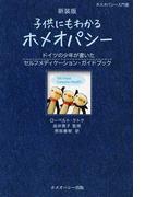 子供にもわかるホメオパシー ドイツの少年が書いたセルフメディケーション・ガイドブック 新装版 (ホメオパシー入門書)