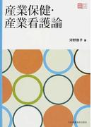 産業保健・産業看護論 (地域看護学習Guide)