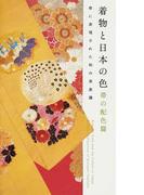 着物と日本の色 帯の配色篇 帯に表現された和の美意識 (弓岡勝美コレクション)