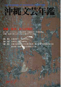 沖縄文芸年鑑 2007 沖縄・奄美詩人の現在