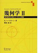 幾何学 現代数学から見たユークリッド原論 2