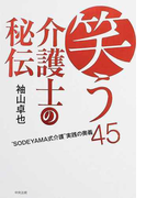"""笑う介護士の秘伝 """"SODEYAMA式介護""""実践の奥義45"""