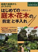はじめての庭木・花木の剪定と手入れ 基礎の基礎からよくわかる