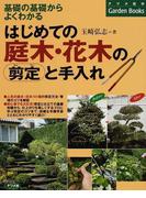 はじめての庭木・花木の剪定と手入れ 基礎の基礎からよくわかる (ナツメ社のGarden Books)