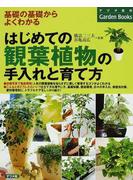 はじめての観葉植物の手入れと育て方 基礎の基礎からよくわかる