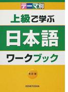 上級で学ぶ日本語ワークブック テーマ別 改訂版