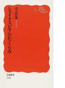 シェイクスピアのたくらみ (岩波新書 新赤版)(岩波新書 新赤版)