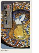 西洋陶磁入門 カラー版 (岩波新書 新赤版)(岩波新書 新赤版)