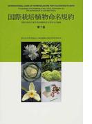 国際栽培植物命名規約 国際生物科学連合栽培植物命名法委員会会議録