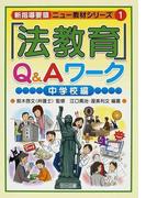 「法教育」Q&Aワーク 中学校編 (新指導要領ニュー教材シリーズ)
