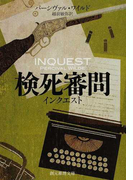検死審問 インクエスト (創元推理文庫)(創元推理文庫)