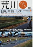 荒川ぐんぐん自転車旅マップ 自然いっぱいの源流から東京湾目指して全長173km、楽しい自転車旅が始まる (自転車生活ブックス)
