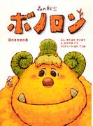 森の戦士ボノロン 1 涙のきせきの巻 (ポラメルブックス)
