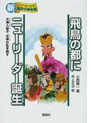 飛鳥の都にニューリーダー誕生 大海人皇子、壬申の乱を制す (新・ものがたり日本歴史の事件簿)