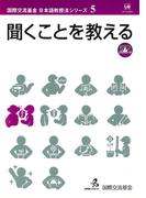 聞くことを教える (国際交流基金日本語教授法シリーズ)