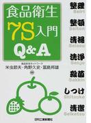 食品衛生7S入門Q&A