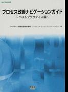 プロセス改善ナビゲーションガイド ベストプラクティス編 (SEC BOOKS)