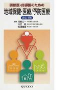 研修医・指導医のための地域保健・医療/予防医療 改訂2版