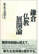 鎌倉仏教展開論