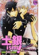 土銀ism!〜花隠れ〜 土方×銀時onlyコミックアンソロジー (ピクト・コミックス)