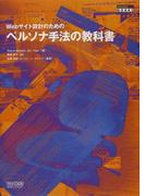 Webサイト設計のためのペルソナ手法の教科書 (DESIGN IT!BOOKS)