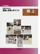 小学校体育写真でわかる運動と指導のポイント 陸上
