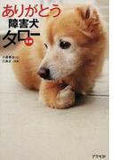ありがとう障害犬タロー