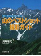 山のベストショット撮影ガイド この一冊でプロの作品が撮れる