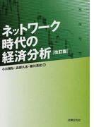 ネットワーク時代の経済分析 改訂版